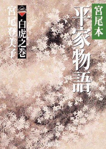 宮尾本 平家物語〈2〉白虎之巻 (朝日文庫)の詳細を見る