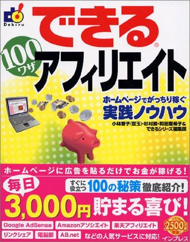 できる100ワザ アフィリエイト—ホームページでがっちり稼ぐ実践ノウハウ (できる100ワザシリーズ)