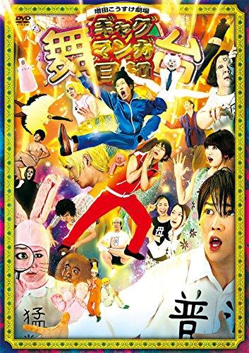 舞台 増田こうすけ劇場ギャグマンガ日和 [DVD]