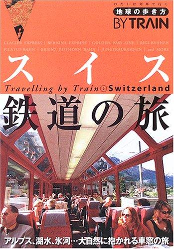 スイス鉄道の旅 (地球の歩き方BY TRAIN)の詳細を見る