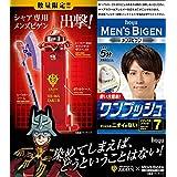 【限定生産品】シャア専用 メンズビゲンワンプッシュ 7 ナチュラルブラック