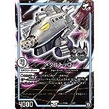 デュエルマスターズ DMEX05 1/87 メタルトッQ 100%新世界!超GRパック100 (DMEX-05)