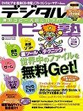 デジタルコピー塾 Vol.2—無料コピー天国にハマれ! (2) (INFOREST MOOK PC・GIGA特別集中講座 193)