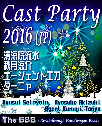 Cast Party 2016 (Jp) (The BBB: Breakthrough Bandwagon Books)の詳細を見る