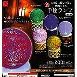 お部屋に癒しの光をMODAN 手毬ランプ 全6種セット ガチャガチャ