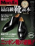 最高級靴読本 Vol.5