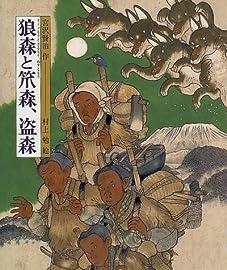狼(オイノ)森と笊森、盗森 (日本の童話名作選)