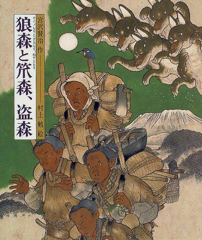 狼(オイノ)森と笊森、盗森 (日本の童話名作選)の詳細を見る