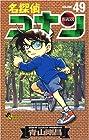 名探偵コナン 第49巻