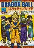 DRAGON BALL 超エキサイティングガイド キャラクター編 (ジャンプコミックス)