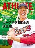 広島アスリートマガジン2018年5月号[カープドラ1戦士の現在地。]