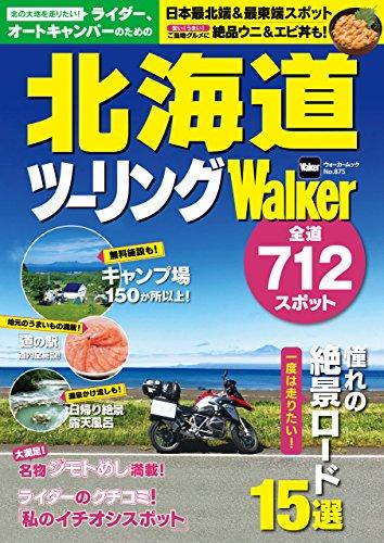 ライダー、オートキャンパーのための 北海道ツーリングWalker (ウォーカームック)