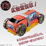 食玩 仮面ライダードライブ SGシフトカー3 シフトカラフルコマーシャル 単品