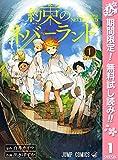 約束のネバーランド【期間限定無料】 1 (ジャンプコミックスDIGITAL)