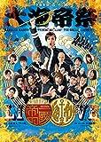 學蘭歌劇『帝一の國』-大海帝祭-[DVD]