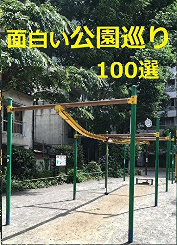 面白い公園巡り 100選 100選シリーズ