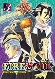ファイヤーソウル 3 (プリモコミックシリーズ)