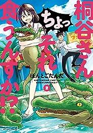 桐谷さん ちょっそれ食うんすか!? : 2 (アクションコミックス)