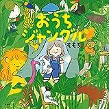おうちジャングル (講談社の創作絵本)