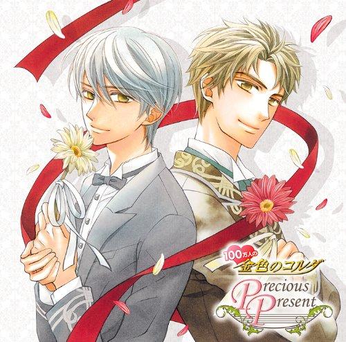 100万人の金色のコルダ 〜Precious Present〜 CD