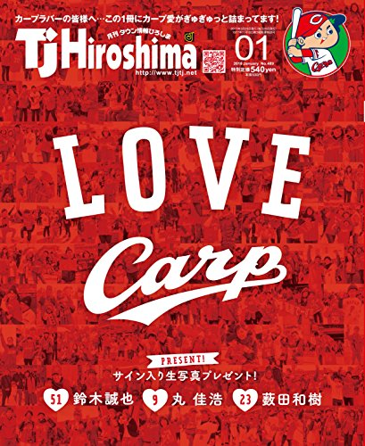 TJHiroshima2018年1月号カープ特集号「LOVE Carp」