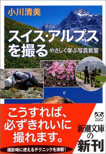 スイス・アルプスを撮る―やさしく学ぶ写真教室 (新潮文庫)の詳細を見る