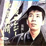 【EP】1964年 稀少盤!克美しげる「大阪エレジー/東京無情」【検:針飛無】