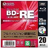 山善(YAMAZEN) キュリオム フルハイビジョン録画対応 BD-RE (繰り返し録画用) 20枚ケース 2倍速 25GB BD-RE20C