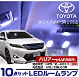 トヨタ ハリアー 60系 ルームランプ 10点セット HARRIER ZSU60W ZSU65W 【保証6ヶ月】