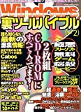 Windows裏ツールバイブル vol.2 (TSUKASA MOOK 37 ツカサムックITシリーズ 1)