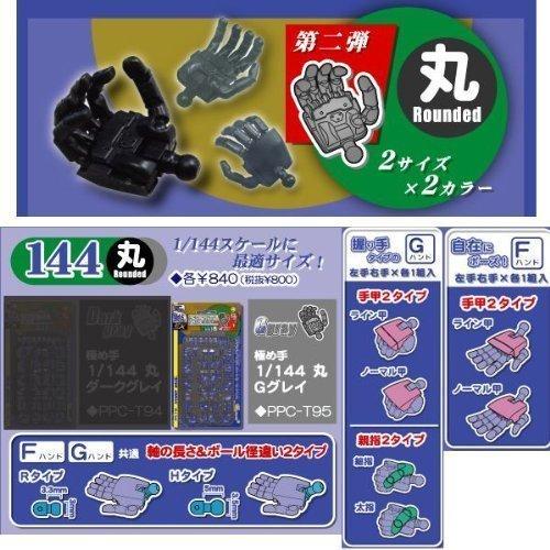 PPC-T95 関節技EX・極め手 144丸 (G・グレイ)