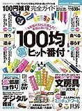 【完全ガイドシリーズ181】100円雑貨完全ガイド (100%ムックシリーズ)