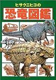 ヒサクニヒコの恐竜図鑑
