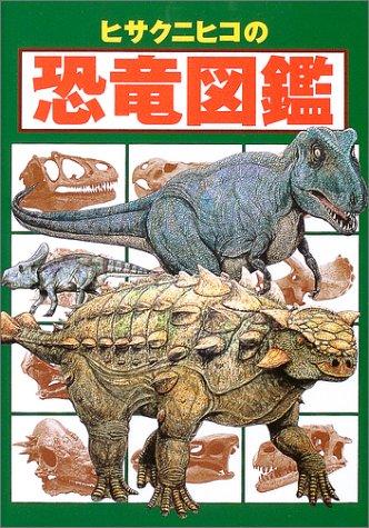 ヒサクニヒコの恐竜図鑑の詳細を見る