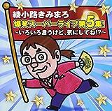 綾小路きみまろ 爆笑スーパーライブ第5集! 〜いろいろ言うけど、気にしてね!?〜