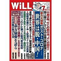 月刊WiLL (ウィル) 2020年 07月号 [雑誌]