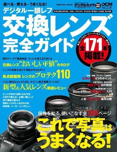 選べる・使える・うまくなる! デジタル一眼レフ 交換レンズ完全ガイド (インプレスムック DCM MOOK)の詳細を見る