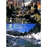 渓流 2008 (別冊つり人 Vol. 226)