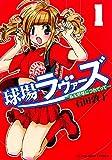 球場ラヴァーズ ~私を野球につれてって~(1) (ヤングキングコミックス)