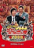 八方・今田のよしもと楽屋ニュース2008 生で全部暴露しちゃいますSP DVDセレクション