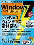 Windows7パーフェクトガイド (100%ムックシリーズ)