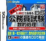 「DS公務員試験 数的処理」の画像