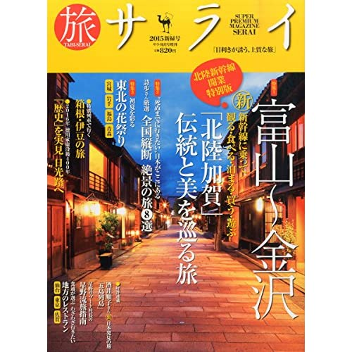 旅サライ2015新緑号 2015年 06 月号 [雑誌]: サライ 増刊
