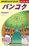 61XDO63ZBUL. SL160  - 【バンコク】トムヤムラーメンの人気店「ピーオー」でお粥と海老とワンタンのトムヤムスープ