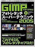 100%ムックシリーズ GIMPですぐデキる!フォトレタッチスーパーテクニック 2005 完全無料のスーパーグラフィックソフトで自由自在に写真をレタッチ&CGを作成してみよう
