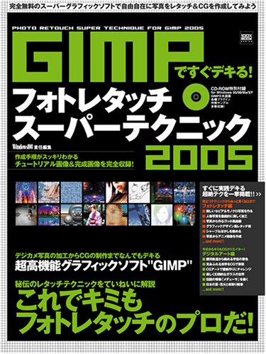 100%ムックシリーズ GIMPですぐデキる!フォトレタッチスーパーテクニック 2005 完全無料のスーパーグラフィックソフトで自由自在に写真をレタッチ&CGを作成してみようの詳細を見る