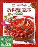 スプーンおばさんのお料理絵本 お菓子編