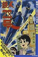 鉄人28号: ~素晴らしき少年の世界~ (少年王シリーズ)