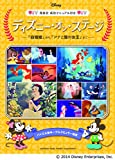 ディズニー・オン・ステージ 発表会 成功マニュアル付き 『白雪姫』から『アナと雪の女王』まで (ピアノソロ)