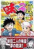 ミスター味っ子2(3) (イブニングKC)